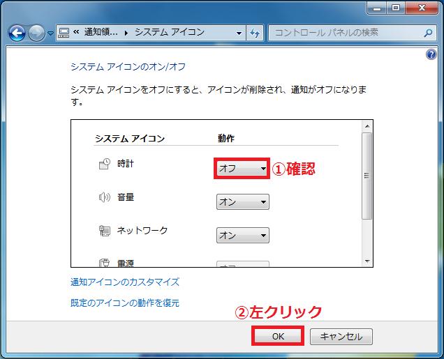 時計のシステムアイコンが「①オフ」になったことを確認→「②OK」ボタンを左クリックします。