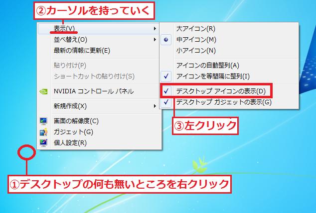 「①デスクトップの何も無いところ」を右クリック→「②表示」にカーソルを持っていく→「③デスクトップアイコンの表示」を左クリックします。