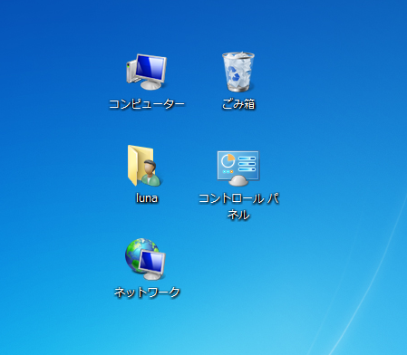 Windows7 ①コンピューター(PC) ②ユーザーのファイル ③ネットワーク ④コントロールパネル ➄ごみ箱のアイコン