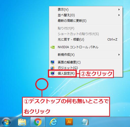 「①デスクトップの何も無いところ」で右クリック→「②個人設定」を左クリックします。