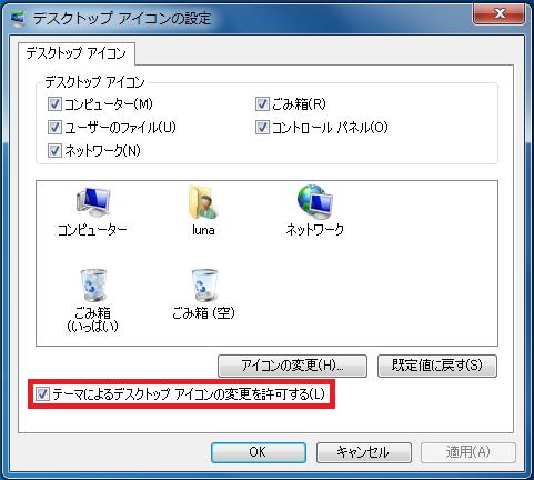 「テーマによるデスクトップアイコンの変更を許可する」について