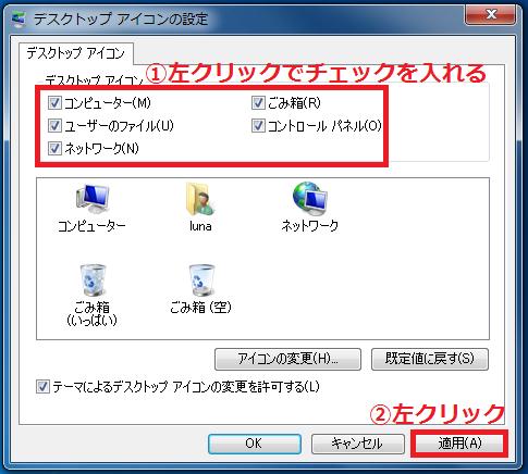 デスクトップに表示したい「①アイコン」を左クリックでチェックを入れる→「②適用」ボタンを左クリックします。
