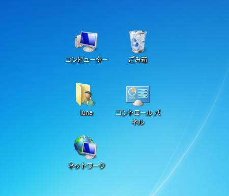 Windows7 5つのデスクトップアイコン ①コンピューター ②(PC)ユーザーのファイル ③ネットワーク ④ごみ箱 ⑤コントロールパネル