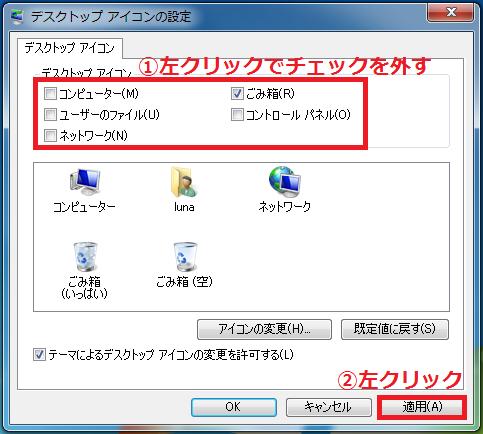 デスクトップに表示したくない「①アイコン」を左クリックでチェックを外す→「②適用」ボタンを左クリックします。