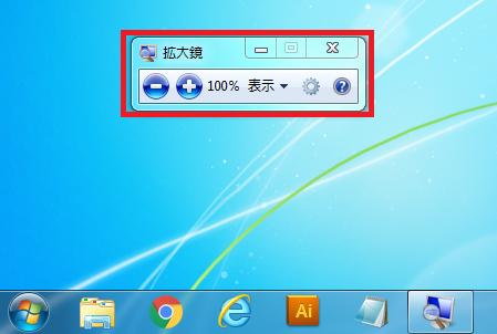Wndows7 拡大鏡の操作パネル