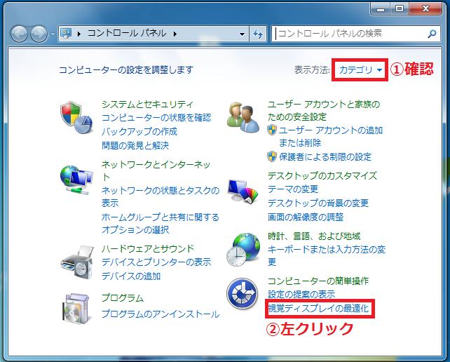 右上にある表示方法が「①カテゴリ」になっていることを確認→「②視覚ディスプレイの最適化」を左クリックします。