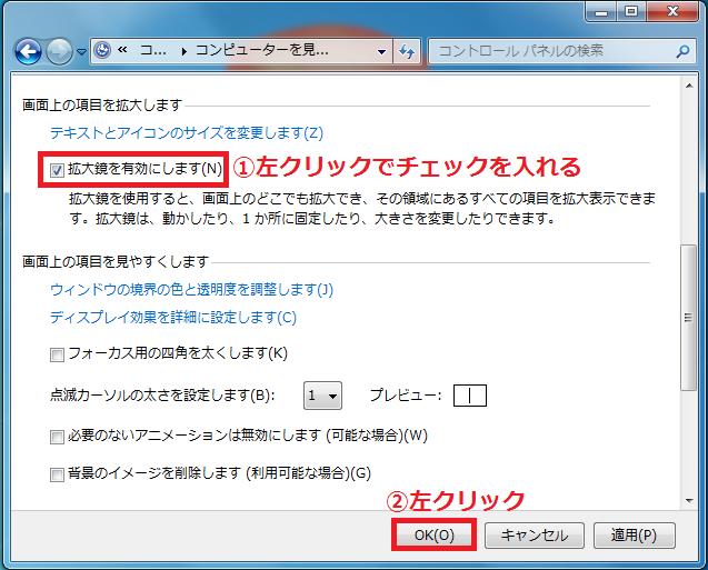 下にいくと「①拡大鏡を有効にします」という項目があるので、左クリックでチェックを入れる→「②OK」ボタンを左クリックして完了です。