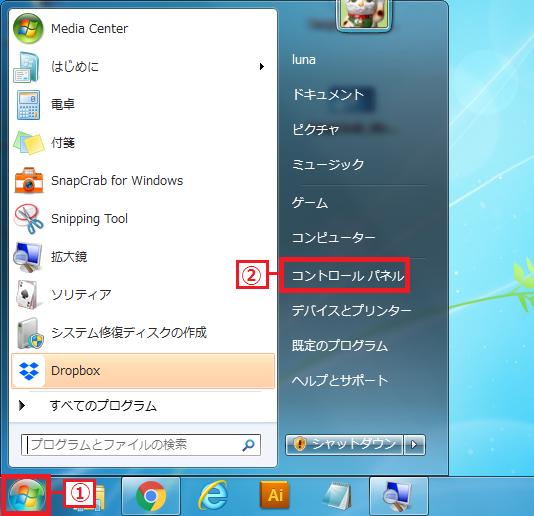 左下にある「①スタート」ボタンを左クリック→「②設定」のアイコンを左クリックします。
