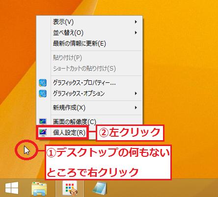 「①デスクトップの何もないところ」で右クリック→「②個人設定」を左クリックします。