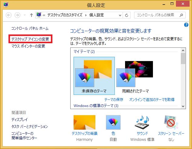 左の項目にある「デスクトップアイコンの変更」を左クリックします。