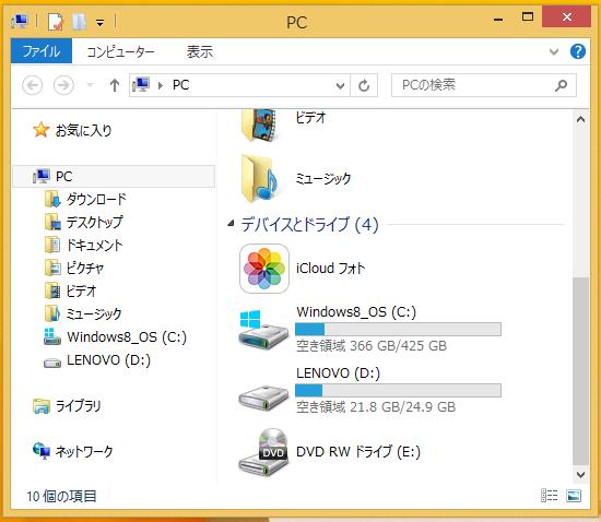①コンピューター(PC)を開いた状態