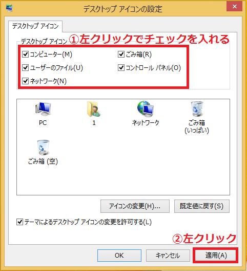 デスクトップに表示したい「①デスクトップアイコン」にチェックを入れる→「②適用」ボタンを左クリックします。