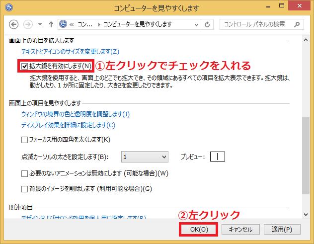下にスクロールしていき「①拡大鏡を有効にします」に左クリックでチェックを入れる→「②OK」ボタンを左クリックします。
