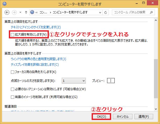 下にスクロールしていくと「①拡大鏡を有効にします」という項目があるので、左クリックでチェックを外す→「②OK」ボタンを左クリックして完了です。