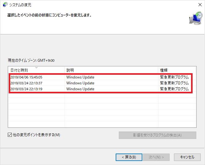 Windows10 復元ポイント