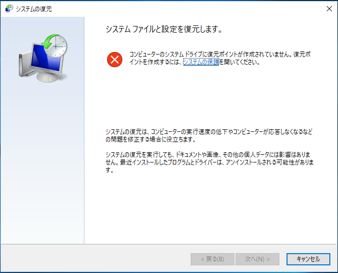 Windows10 復元ポイントが無いためシステムの復元を行うことができない状態