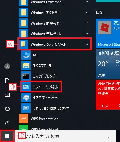 左下にある「①スタート」ボタンを左クリック→「②Windowsシステムツール」を左クリック→「③コントロールパネル」を左クリックします。