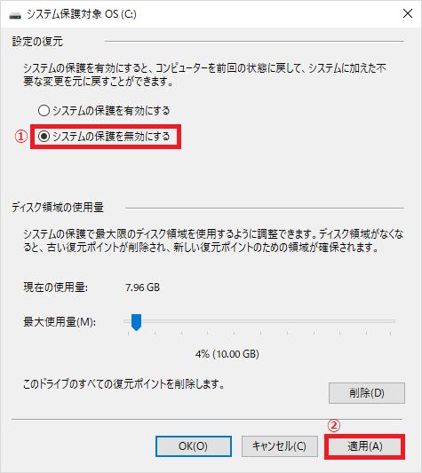 「①システムの保護を無効にする」に左クリックでチェックを入れる→「②適用」ボタンを左クリックします。