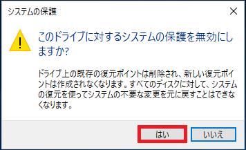 「このドライブに対するシステムの保護を無効しますか?」とメッセージが表示されるので「はい」を左クリックします。
