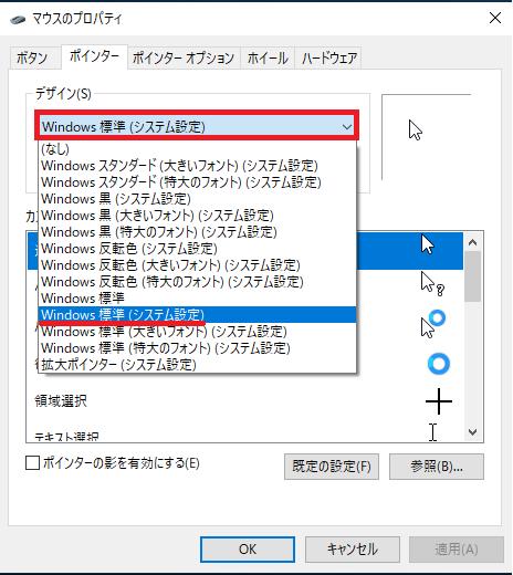 「デザイン」にある「文字」を左クリックすると、「現在選択されている項目」が下に青く表示されます。
