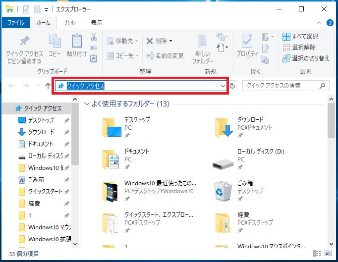 上のバーにある文字を左クリック→背景が青く反転されたことを確認→キーボードの「BackSpace」キーを押します。