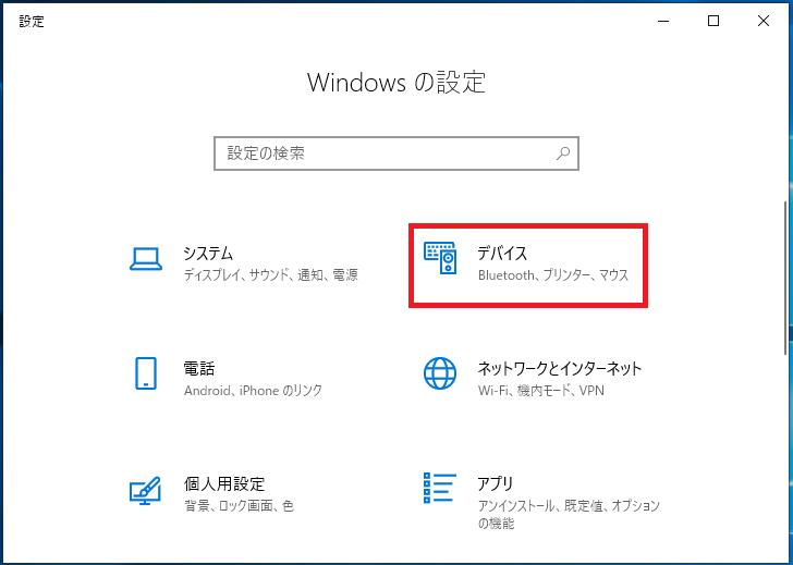 「デバイス」を左クリックします。