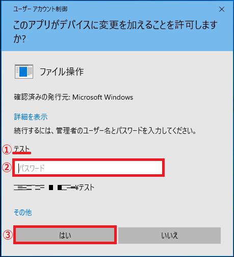管理者の「①ユーザー名」が表示→「②表示されている管理者の「パスワード」を入力→「③はい」を左クリックします。