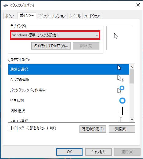 初期設定では「Windows標準(システム設定)」となっています。