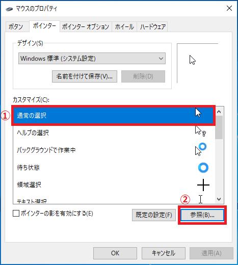 1番上にある「①通常の選択」を左クリックし背景が青く反転されたことを確認→「②参照」ボタンを左クリックします。