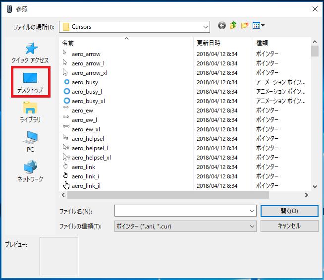 左の項目にある「デスクトップ」を左クリックします。
