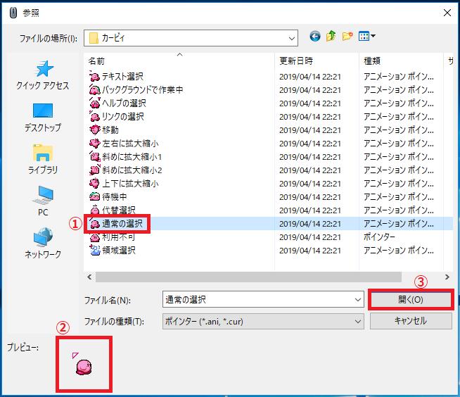 「①通常の選択」を左クリックで選択→「②アイコン画像」を確認→「③開く」を左クリックします。