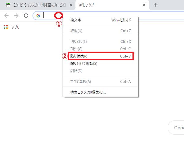 上にある「①カッコ内」を右クリック→「②貼り付け」を左クリックします。