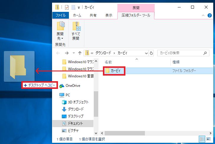 「カービィ」のフォルダーを左クリック長押しで掴む→デスクトップに持って行き「デスクトップへコピー」の文字が表示されたらマウスから手を離します。