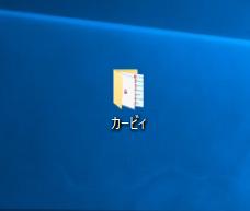 デスクトップに「カービィ」のフォルダーを保存することができました。