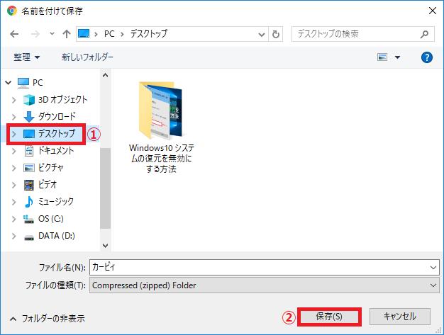 左の項目の「①デスクトップ」を左クリック→「②保存」を左クリックします。