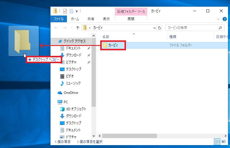「カービィ」のフォルダーを左クリックで選択して背景が青く反転されたことを確認し、左クリック長押しでフォルダーを掴みデスクトップに持って行き、「デスクトップへコピー」と表示されたらマウスから手を離します。