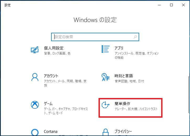 Windowsの設定の画面になるので「簡単操作」を左クリックします。