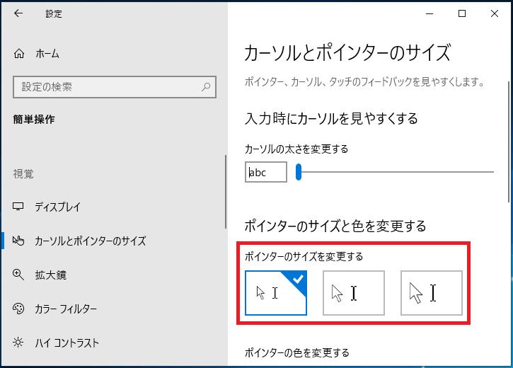 「ポインターのサイズを変更する」のところでマウスポインタ―の大きさを変更できます。