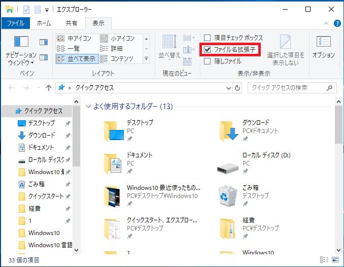 上にある「ファイル名拡張子」に左クリックでチェックを入れます。