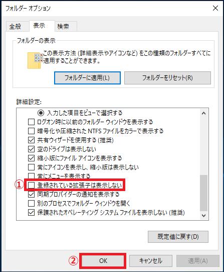 「①登録されている拡張子は表示しない」のチェックを左クリックで外す→「②OK」ボタンを左クリックします。