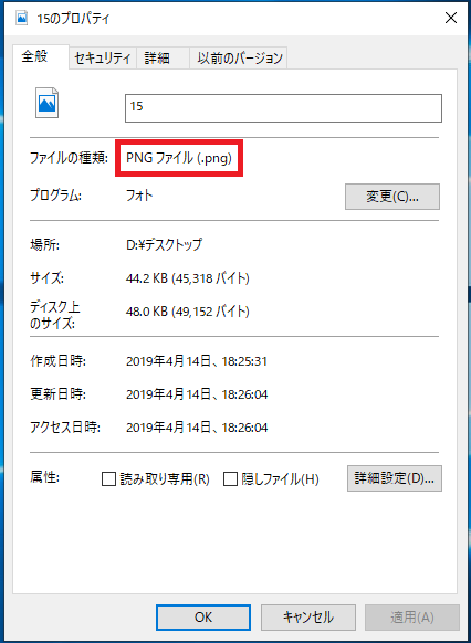 「ファイルの種類」のところで確認する事ができます。