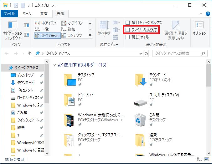 上にある「ファイル名拡張子」を左クリックしチェックを外します。