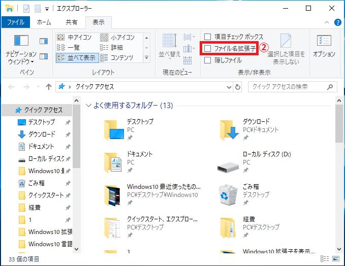 「②ファイル名拡張子」