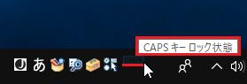 Windows10 実際にカーソルを持っていくと「CAPS」や「KANA」は薄っすらですが確認することができる