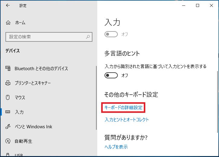 「キーボードの詳細設定」を左クリックします。