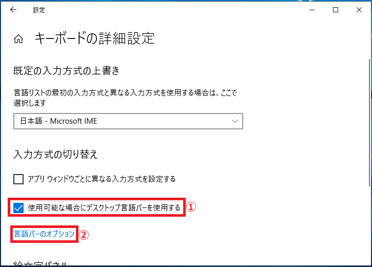 「①使用可能な場合にデスクトップ言語バーを使用する」にチェックが入っている事を確認→「②言語バーのオプション」を左クリックします。