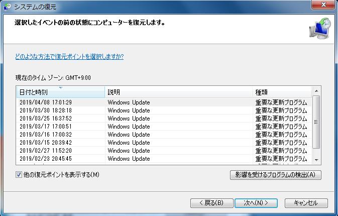 Windows7 復元ポイント