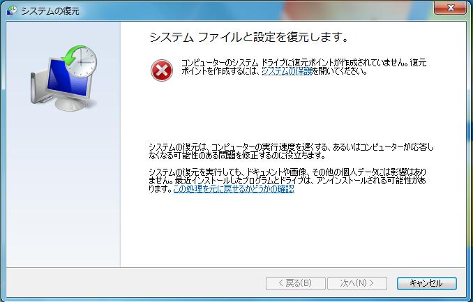 Windows7 システムの復元を行うことができない状態