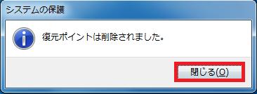 「復元ポイントが削除されました」と表示されたら、「閉じる」ボタンを左クリックします。
