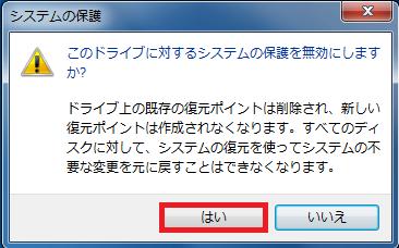 「このドライブに対するシステムの保護を無効にしますか?」と表示されるので、「はい」を左クリックします。